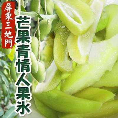 屏東山地門情人果冰 (6.2折)