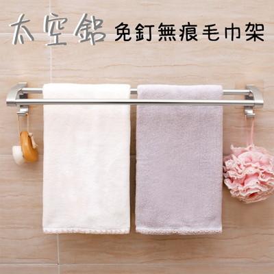 【EZ LIFE】收納系列 免釘無痕太空鋁毛巾架 (7.1折)