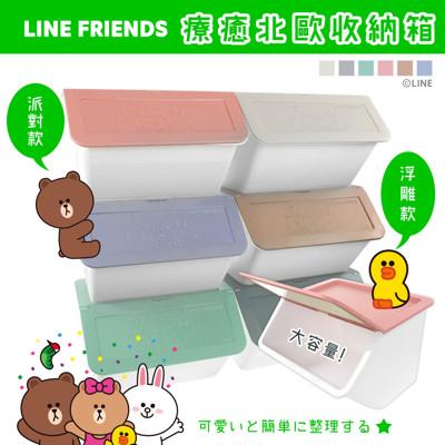 【LINE FRIENDS】正版授權 堆疊上掀式收納箱 同色系 三入組 多色任選 北歐風格 (3.3折)