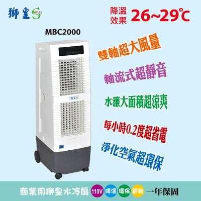 【獅皇】30公升微電腦定時遙控水冷扇 MBC2000 (7.3折)