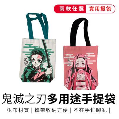 【收納王妃】[鬼滅之刃] 多用途提袋 便當袋 購物袋 手提袋 環保袋 餐袋 炭治郎 禰豆子 (5.3折)