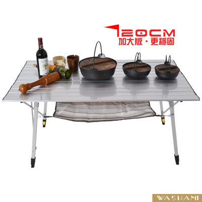 WASHAMl-日式戶外全鋁合金升降折疊桌XXL款(120x70) (7折)