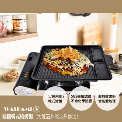 WASHAMl-鑄鐵韓式燒烤盤(大理石外層方形排油) (7.8折)