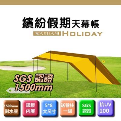 WASHAMl-(500X800)超大型銀膠防水天幕帳 炊事帳(12孔) (8.2折)