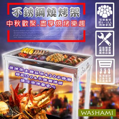 WASHAMl-哇沙米家庭號-不鏽鋼簡易燒烤架(升級版) 戶外燒烤 家庭聚餐 烤肉架 (8.1折)