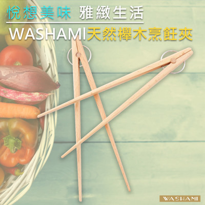 WASHAMl-進口天然櫸木烤肉夾-自帶回彈(適合搭配鑄鐵鍋具或當餐夾)25cm(二入) (7折)