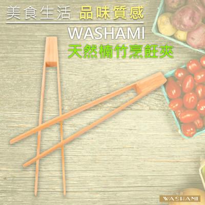 WASHAMl-進口天然楠竹烤肉夾(適合搭配鑄鐵鍋具或當餐夾)25cm(二入) (6.7折)