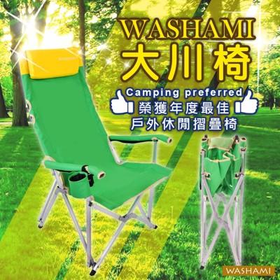 WASHAMl-哇沙米家族鋁合金大川椅-折疊椅(附頭枕-杯架-扶手) (7.1折)