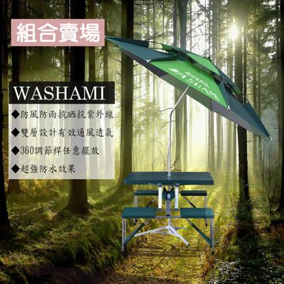 WASHAMl-戶外行李箱式折疊便利桌(1桌四椅ABS)+萬向衛星傘(2.2M)+傘座 (7.2折)