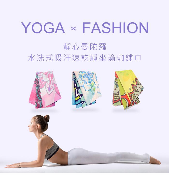 lotus水洗式吸汗速乾靜坐瑜珈鋪巾-3色