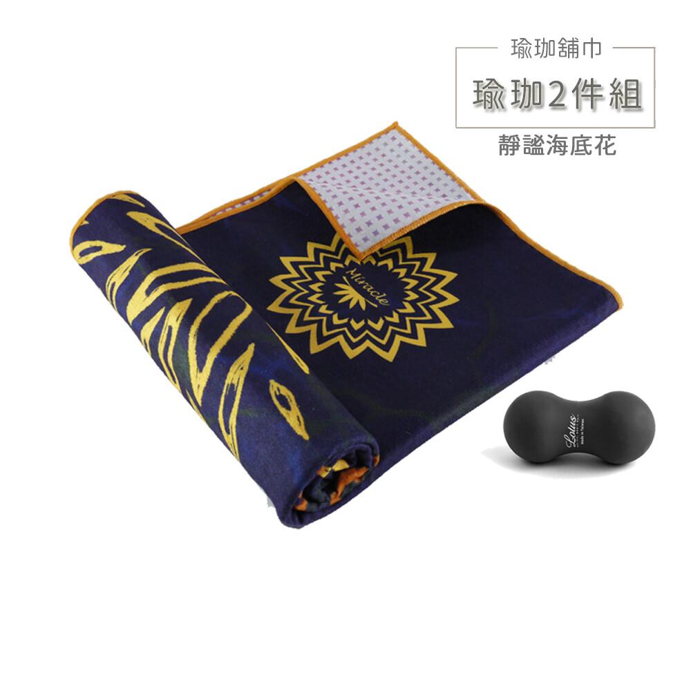 lotus兩件組 乾溼止滑專業加寬加長瑜珈舖巾-靜謐海底花+橡膠筋膜球 贈舖巾專屬收納袋