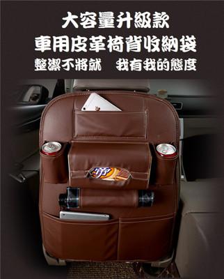 大容量升級款-車用皮革椅背收納袋 (2.2折)