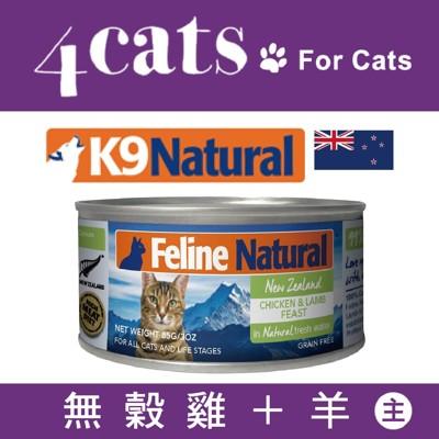 【4cats】紐西蘭K9《無穀‧雞羊‧雞肉羊肉‧貓罐‧鮮燉主食罐》85g-1/6/48入 (5.4折)