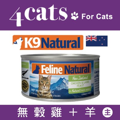 【4cats】紐西蘭K9《無穀‧雞羊‧雞肉羊肉‧貓罐‧鮮燉主食罐》85g (9折)