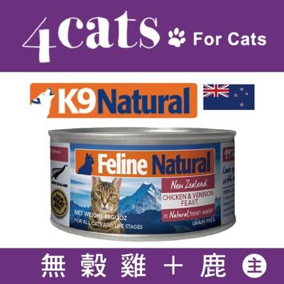 【4cats】紐西蘭K9《無穀‧雞鹿‧雞肉鹿肉‧貓罐‧鮮燉主食罐》85g (9折)