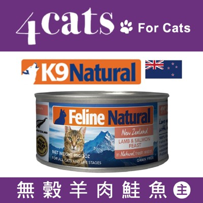 【4cats】紐西蘭K9《無穀‧羊鮭‧羊肉鮭魚‧貓罐‧鮮燉主食罐》85g-1/6/48入 (5.4折)