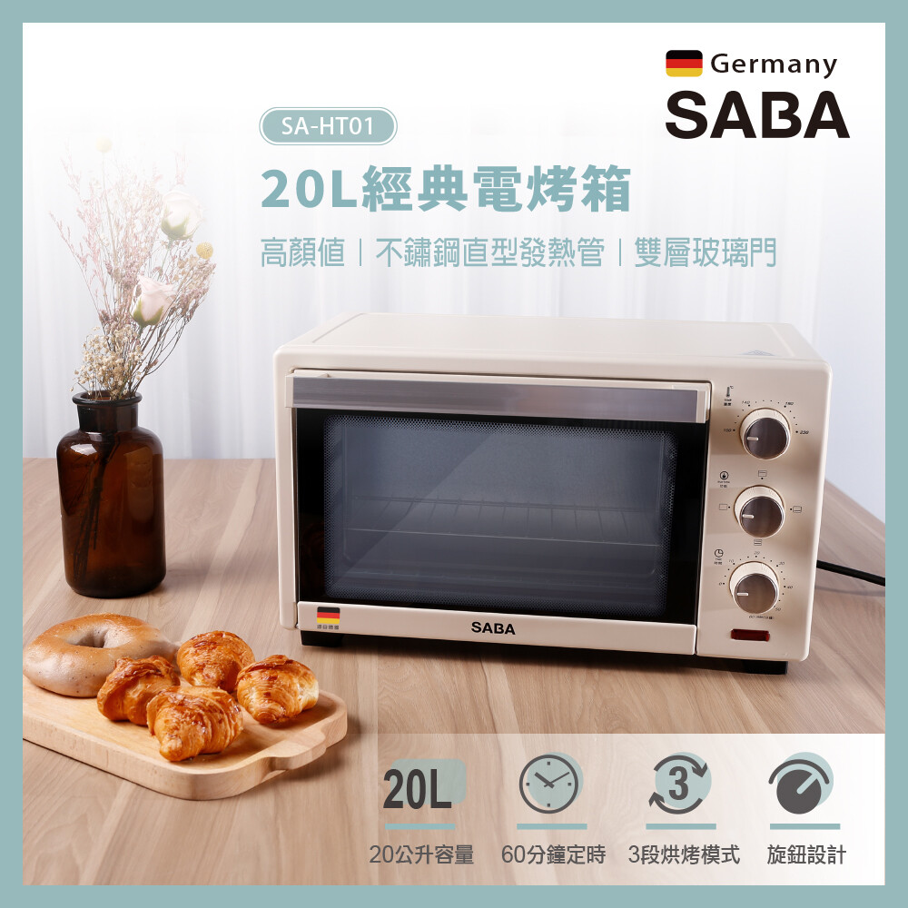 saba20l經典復古雙層玻璃電烤箱(sa-ht01)