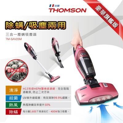 法國thomson 三合一塵蹣吸塵器超豪華旗艦版(tm-sav25m) (6.4折)