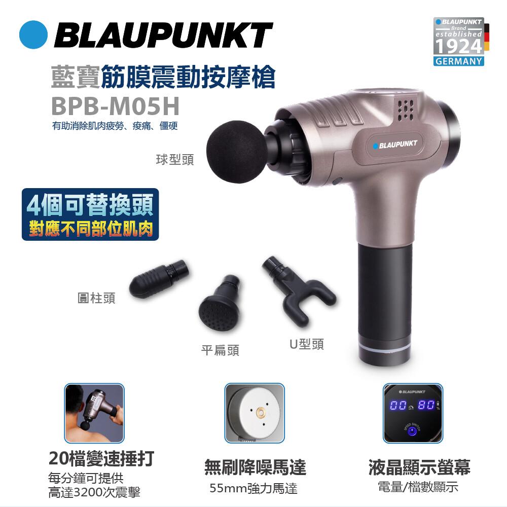 blaupunkt 筋膜震動按摩槍 bpb-m05h
