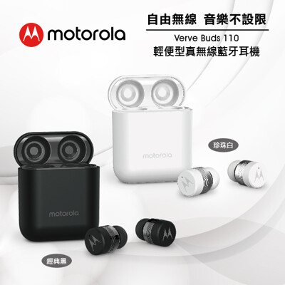 Motorola 輕便型真無線藍牙耳機 Verve Buds 110 (9.4折)