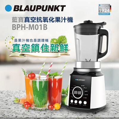 BLAUPUNKT 真空抗氧化果汁機 BPH-M01B (7.7折)