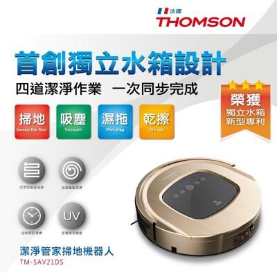 THOMSON 智慧型掃地機器人 TM-SAV21DS (7折)