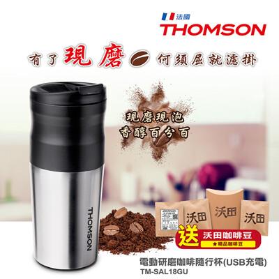 THOMSON 電動研磨咖啡隨行杯(USB充電) TM-SAL18GU (6.7折)