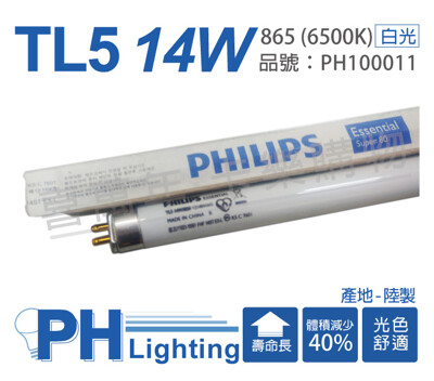 【PHILIPS飛利浦】TL5 14W / 865 白光 T5三波長日光燈管 陸製(箱) (9.6折)