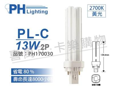 【PHILIPS飛利浦】PL-C 13W 827 黃光 2P (8.7折)