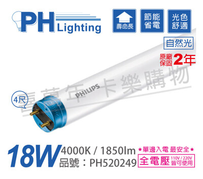 【PHILIPS飛利浦】LED T8 4尺 18W 840 自然光 全電壓 單邊入電 日光燈管 (3.6折)