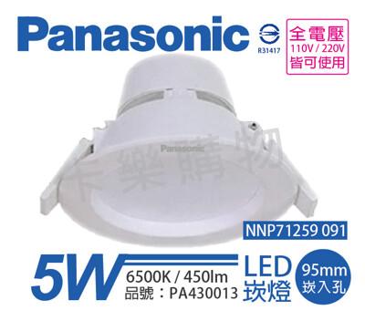 panasonic國際牌nnp71259091 led 5w 6500k 白光 9.5cm 崁燈 (5.5折)