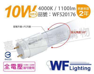 【舞光】LED 10W 4000K 自然光 全電壓 2尺 T8日光燈管 玻璃管 (3.9折)