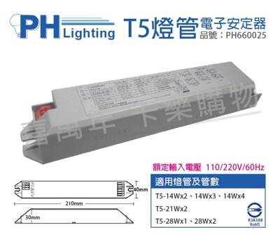 【PHILIPS飛利浦】EB-Ci 2 TL5 21-28W/3-4 14W T5 全電壓 安定器 (9.1折)