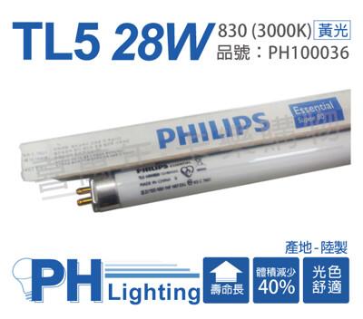 philips飛利浦tl5 28w / 830 黃光 t5三波長日光燈管 陸製(箱) (9.6折)