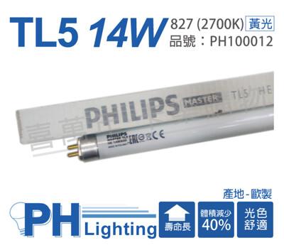 【PHILIPS飛利浦】TL5 14W / 827 黃光 T5三波長日光燈管 歐洲製(箱) (9.8折)
