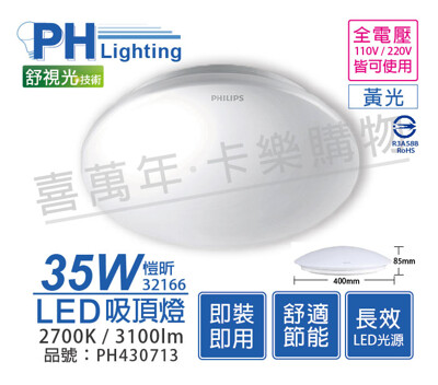 【PHILIPS飛利浦】LED 32166 愷昕 35W 2700K 黃光 全電壓 吸頂燈 (9.2折)