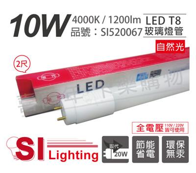 【旭光】LED T8 10W 4000K 自然光 2尺 全電壓 日光燈管 (6折)