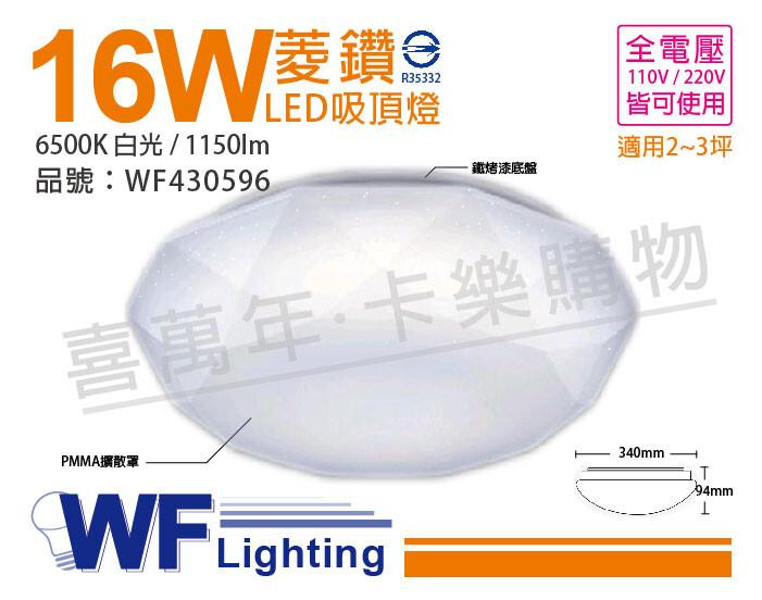 舞光led 16w 6500k 白光 全電壓 菱鑽 吸頂燈