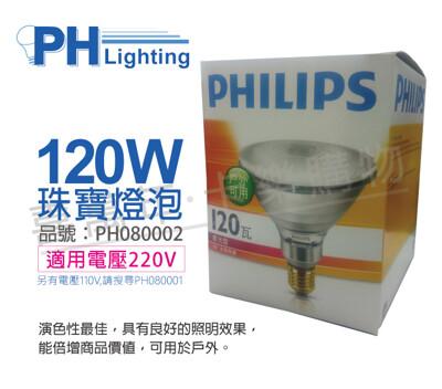 philips飛利浦120w 220v par38珠寶燈泡(熱光) (8.2折)