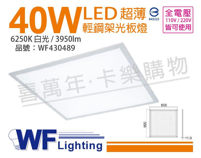 舞光舞光 led 40w 6250k 白光 全電壓 2*2 輕鋼架 光板燈