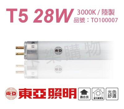 toa東亞fh28l-ex 28w 830 黃光 t5日光燈管(箱) (6.2折)