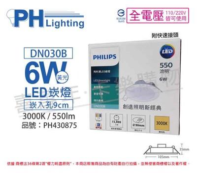【PHILIPS飛利浦】LED DN030B 6W 3000K 黃光 全電壓 9cm 崁燈 (8折)