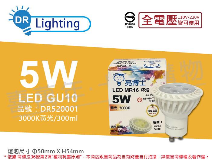 亮博士led 5w 3000k 黃光 全電壓 gu10燈泡