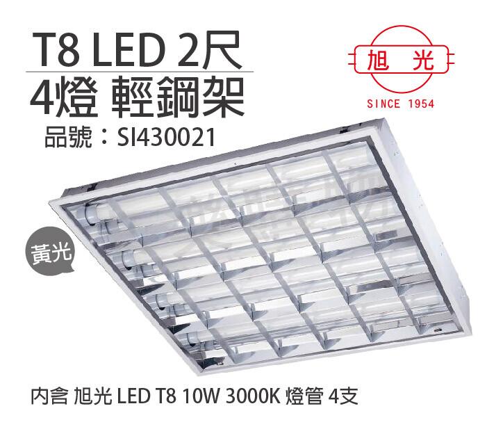 旭光led t8 40w 3000k 黃光 4燈 全電壓 輕鋼架