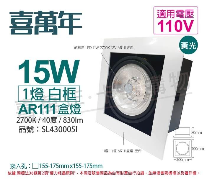 喜萬年led 15w 1燈 黃光 40度 110v ar111 可調光 白框盒燈(飛利浦光源)