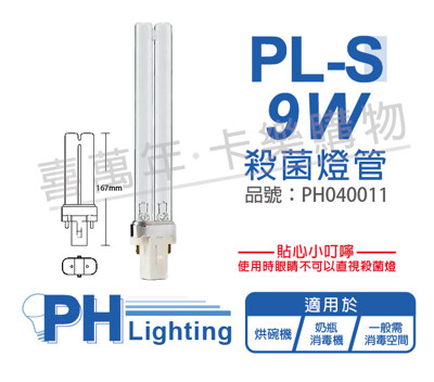 【PHILIPS飛利浦】TUV 9W PL-S UVC 殺菌燈管 (8.4折)