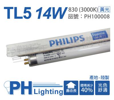 【PHILIPS飛利浦】TL5 14W / 830 黃光 T5三波長日光燈管 陸製(箱) (9.6折)