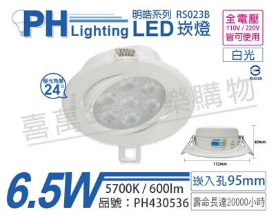 【PHILIPS飛利浦】LED RS023B 6.5W 5700K 24度 白光 9.5cm 崁燈 (9.3折)