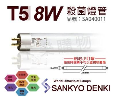【日本三共 SANKYO DENKI】TUV UVC 8W  T5殺菌燈管 (8.2折)