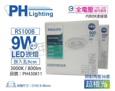 【PHILIPS飛利浦】LED RS100B COB 9W 3000K 36度 黃光 9cm 崁燈 (7.6折)